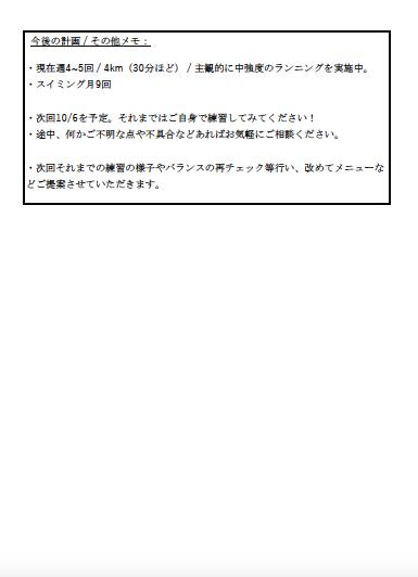 スクリーンショット 2021-09-18 7.39.20.png